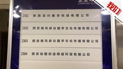 """""""喝风辟谷""""公司被取消补贴申领资格 经营内容和资质被投诉"""