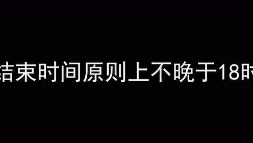 甘肃新政:中小学下午放学课后服务可晚至18时!