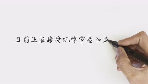 内蒙古呼伦贝尔市委原巡视员赵玺成接受审查调查