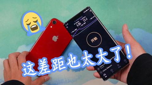 苹果XR对比华为Mate30 Pro抢网速,有一种能力叫信号消失术!