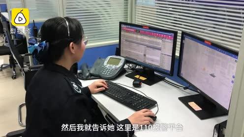 见网友失败,女子报警哭诉想轻生,接警员机智索要定位救人
