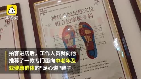2600元养生鞋号称能降血压治近视,医生:宣传过头了