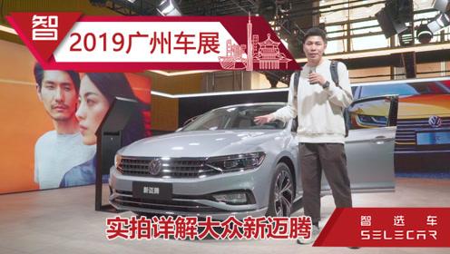 2019广州车展详解大众新迈腾,尾标带字母,设计、配置有升级