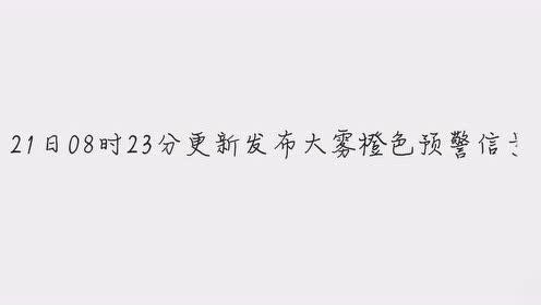 11月21日内蒙古自治区库伦旗气象台发布大雾橙色预警