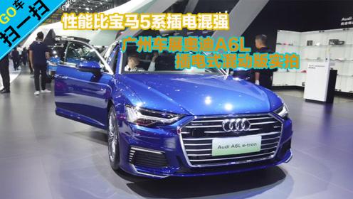 【广州车展】性能比宝马5系插电混强 广州车展奥迪A6L插电式混动版实拍