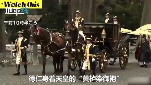 日本天皇德仁坐华丽马车参拜神宫 皇后雅子因过敏未与其同乘