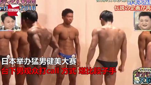 日本举办猛男健美大赛!男观众打call堪比段子手 彩虹屁超追星女孩