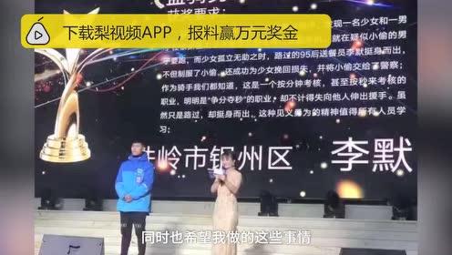 外卖小哥擒贼爆红,荣登中国好人榜:希望能影响更多人