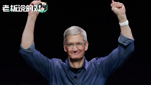 暗怼安卓!库克:苹果从来不抢第一,我们只做最好