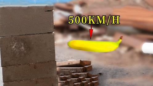 时速500公里的一根香蕉,遇到一堵墙会怎样?结果眼见为实!