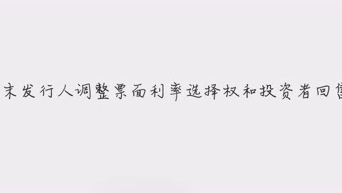 碧桂园地产完成发行30亿公司债券 利率4.98%