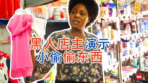 津巴布韦29集:黑人大姐演示非洲小偷偷东西,往裙子下面塞