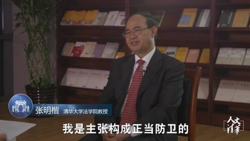 清华教授张明楷认为余欢案判罚过重,主张其属于正当防卫免于刑罚