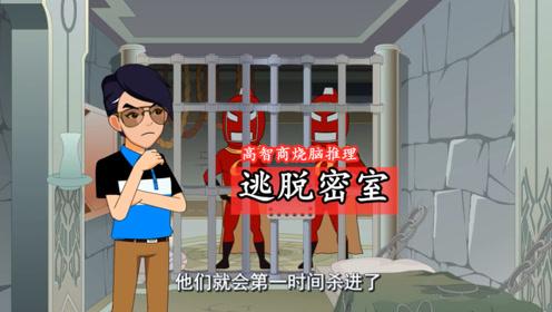 悬疑动画:烧脑推理,密室逃脱!困在密室中的你会选择如何逃生?