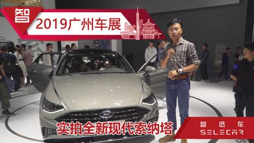 2019广州车展实拍全新现代索纳塔,造型凶悍,双12.3英寸大屏抢眼