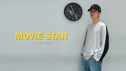 全网刷屏的韩舞舞蹈《movie star》翻跳,吸睛满分~