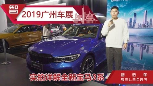 车展实拍全新宝马330Li,售40.99万,百公里加速5.9秒!