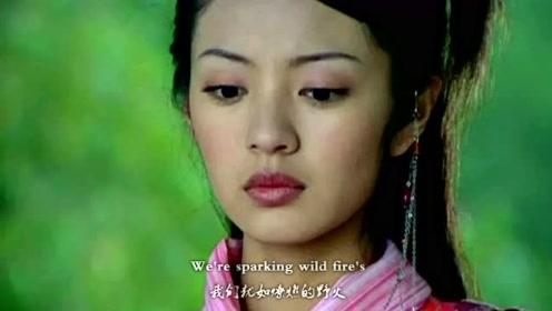 《仙剑奇侠传》胡歌、刘亦菲,音乐:Dream It Possible