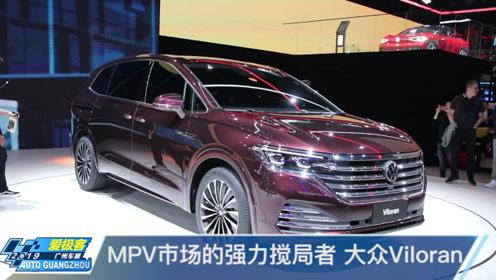 【2019广州车展】MPV市场的强力搅局者 大众Viloran