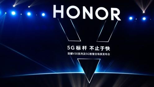 华为系第二款全集成SoC 5G手机荣耀V30系列发布
