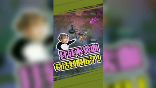 LOL云顶之弈:打死不卖血 苟活到最后?!