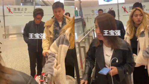 王宝强现身机场,疑似冯清贴身陪伴,见镜头故意闪躲