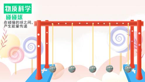 科学小实验丨玩的停不下来的牛顿摆