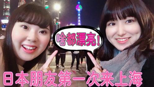 日本小姐姐第一次到上海 被完美夜景震撼!