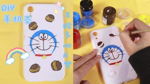 DIY手绘哆啦A梦手机壳,教你画出可爱的蓝胖子和铜锣烧