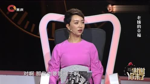 老姨为照顾姐姐不嫁人,外甥女登台致歉,涂磊:您还是个闺女?