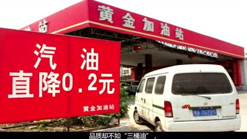 """遇到不一样的""""中国石油"""",有多远躲多远,很多车主已上当"""