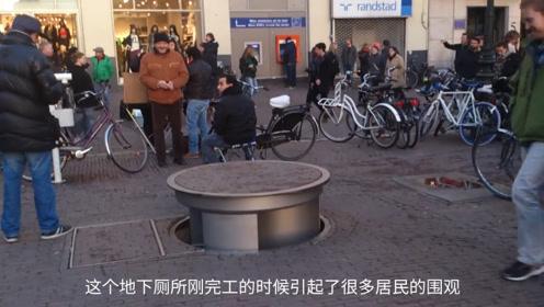 土地资源太匮乏?国外造地下公共厕所,外形像河南井盖!
