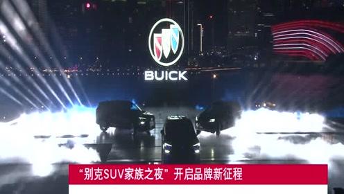 "BTV新闻20191123""别克SUV家族之夜""开启品牌新征程"
