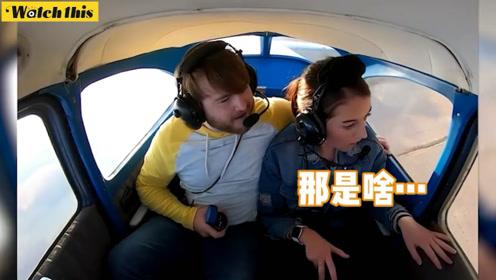 别人家的爱情:小哥带女友坐直升机看风景 地面上还有个大惊喜