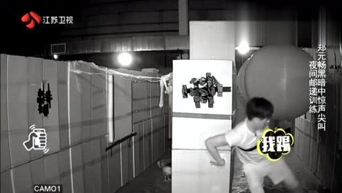 真心英雄:郑元畅胆子太小,被吓得惨叫还撞到墙,心疼男神!