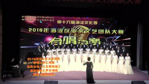 混声合唱又见西柏坡,2019海淀业余文艺团队合唱大赛二等奖
