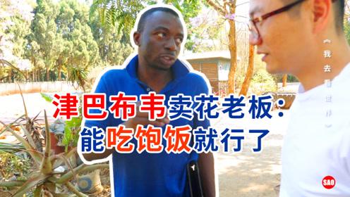 津巴布韦41集:津巴布韦知足的卖花老板:我吃的饱饭就行了