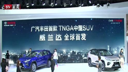 BTV新闻20191123广汽丰田威兰达 广州车展全球首发