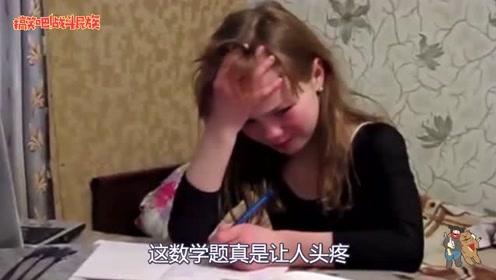 这道题我不会做啊!俄罗斯小女孩被数学作业难哭了