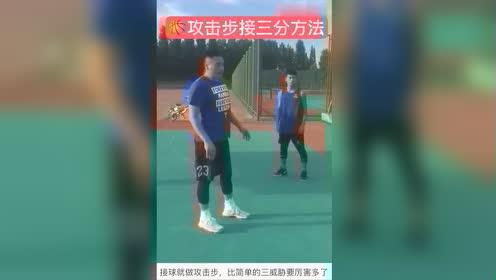教你一个超实用的技巧,接球就换攻击步,高手通常都是这么做的!