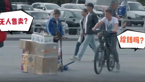 """街头测试:看到""""无人售卖""""商品,看外国人会自觉付款吗"""