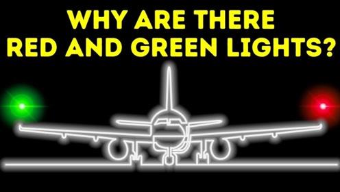 为什么飞机两翼有红绿灯光,今天可算是看明白了