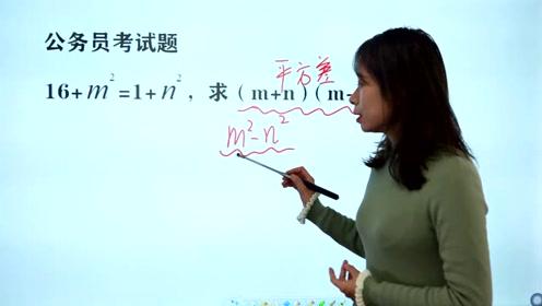 公务员考试:16+m²=1+n²,求(m+n)(m-n)