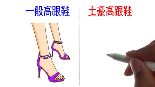 土豪穿的高跟鞋什么样?网友:太个性了吧!哈哈
