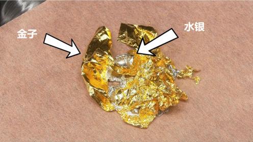 为什么水银不能和黄金放一起?老外偏偏不信,结果亏大了!