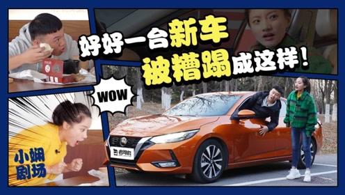 小娴剧场:好好一台新车 被糟蹋成这样!