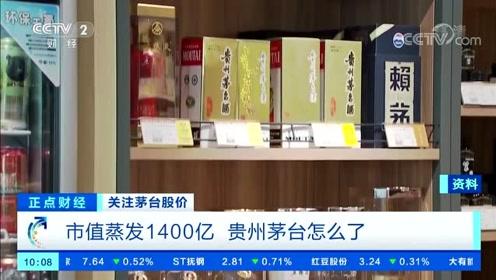 茅台股价市值蒸发1400亿 贵州茅台怎么了?