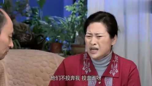 独生子女:艾语初次登门,得知婆家有6个老人要赡养,打起退堂鼓