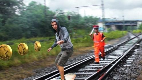 """真人版""""地铁跑酷"""",小伙踩着滑板狂吃金币,你猜他被追到了吗?"""