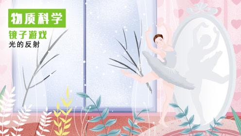 芈盒学科学丨镜子游戏,揭开镜子的秘密